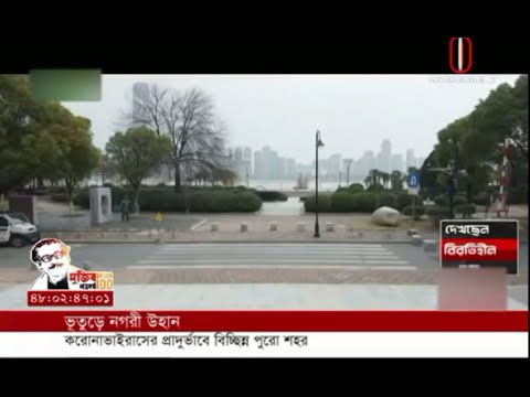 Wuhan turns into ghost town after city put into lock down (29-01-2020) Courtesy: Independent TV