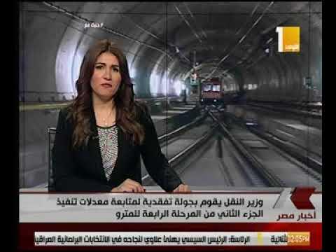 وزير النقل يقوم بجولة تفقدية لمتابعة معدلات تنفيذ الجزء الثاني من المرحلة الرابعة للمترو
