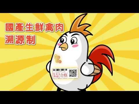 國產生鮮禽肉溯源制度宣導動畫30秒