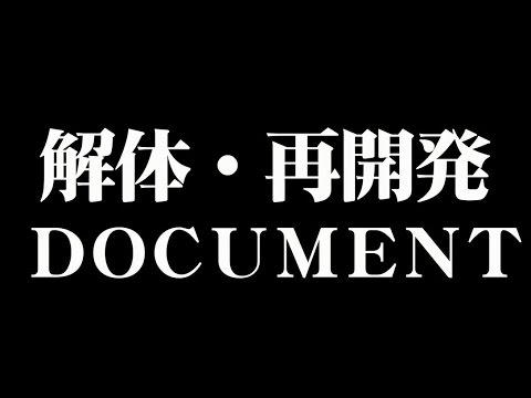 , title : 'LinQ / 解体・再開発プロジェクト -♯1-'