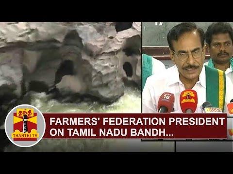 Farmers-Federation-chief-P-K-Deivasigamani-on-Tamil-Nadu-Bandh-Thanthi-TV
