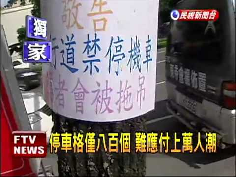 北台規模最大夜市 違停多居民苦
