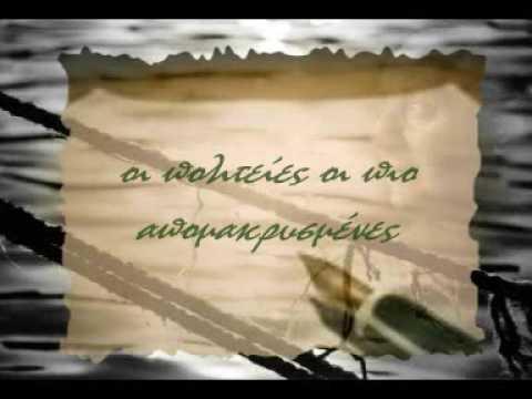 Δημήτρης Ζερβουδάκης-Γράμμα Σ'έναν Ποιητή (видео)
