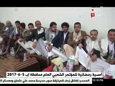 امسية رمضانية للمؤتمر الشعبي العام محافظة اب 6 6 2017