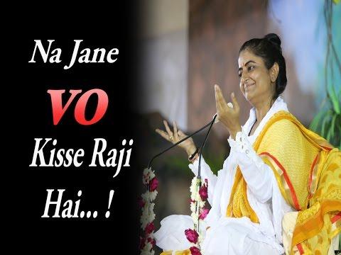 Krishna Bhakti Song Na Jane Vo Kisse Raji Hai Bhajan Spiritual Music Hindi-Prernamurti Bharti Shriji
