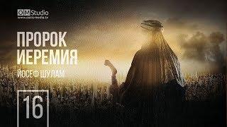О пророке Иеремии. Часть 16
