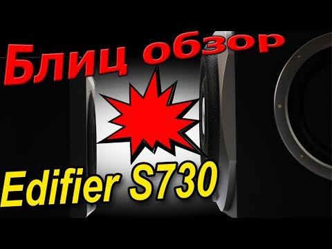 Блиц обзор колонок Edifier S730 (видео)