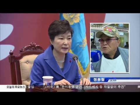 한인사회 '탄핵 환영·우려' 희비  12.09.16 KBS America News