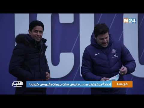 إصابة ماوريسيو بوكيتينو مدرب باريس سان جرمان بفيروس كورونا