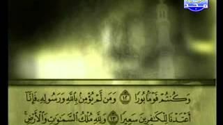 سورة الفتح الشيخ علي الحذيفي