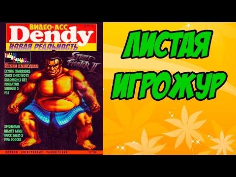 Листая Игрожур - Видео-Асс Dendy 12*1994