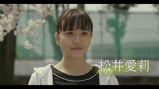 松井愛莉が映画初主演で自分を取り戻していく主人公に/映画『癒しのこころみ~自分を好きになる方法~』予告編