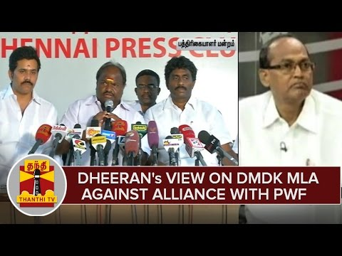 ADMK-Dheerans-View-On-DMDK-MLAs-District-Secretaries-against-alliance-with-PWF