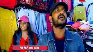 Rata Wate Yanagaman Sirasa TV 13th August 2017