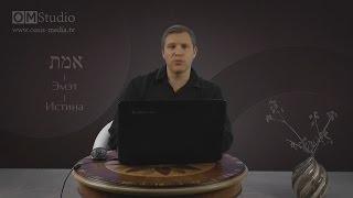 Тайны еврейских имен и слов в Писании. Часть 3