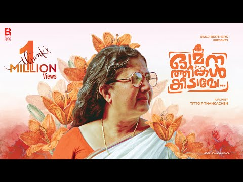 Video Omanathinkal Kidavo Short Film | Titto P Thankachen | Joel Johns | Ranji Brothers download in MP3, 3GP, MP4, WEBM, AVI, FLV January 2017