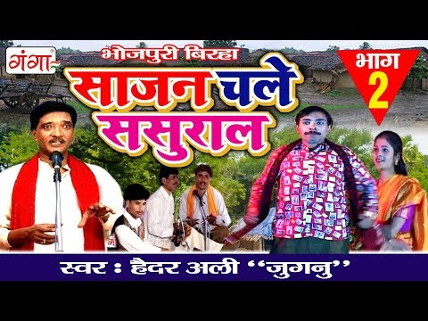 Video साजन चले ससुराल (भाग-2) - Superhit Bhojpuri Birha 2017 || Haider Ali Jugnu download in MP3, 3GP, MP4, WEBM, AVI, FLV January 2017