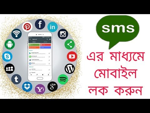 Download Sms এর মাধ্যমে মোবাইল লক করুন। lock android phone by send a sms. HD Mp4 3GP Video and MP3