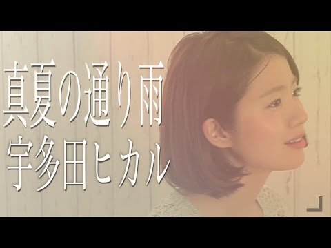 真夏の通り雨/宇多田ヒカル 「NEWS ZERO」テーマ曲(Full cover by コバソロ & 杏沙子)