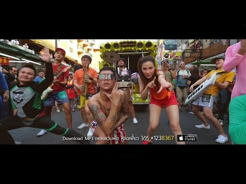 Official MV แว้นฟ้อหล่อเฟี้ยว feat. Dj ต้นหอม โก๊ะตี๋ วง 3.50 - แจ๊ส สปุ๊กนิค ปาปิยอง กุ๊กกุ๊ก