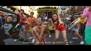 [Official MV] แว้นฟ้อหล่อเฟี้ยว (feat.Djต้นหอม, โก๊ะตี๋, วง 3.50) - แจ๊ส สปุ๊กนิค ปาปิยอง กุ๊กกุ๊ก