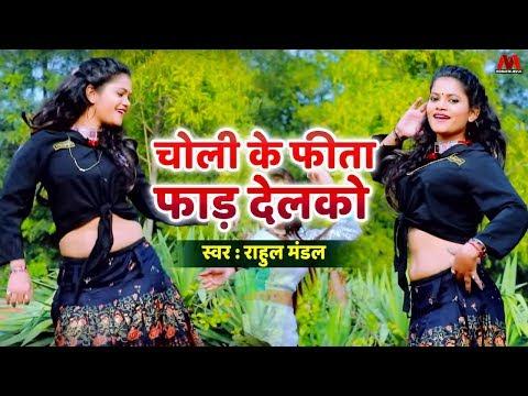 चोली के फीता फाड़ देलको - Rahul Mandal - New Hit Song 2020 - Monavik Music
