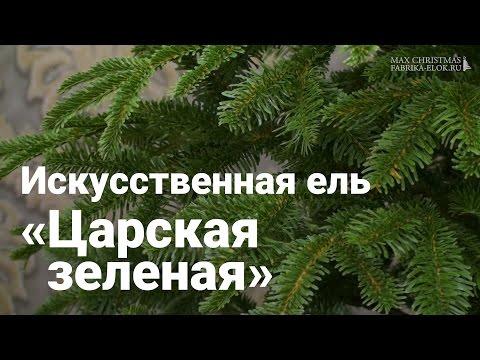 Новогодняя елка Max-Christmas Царская зеленая, 250 см