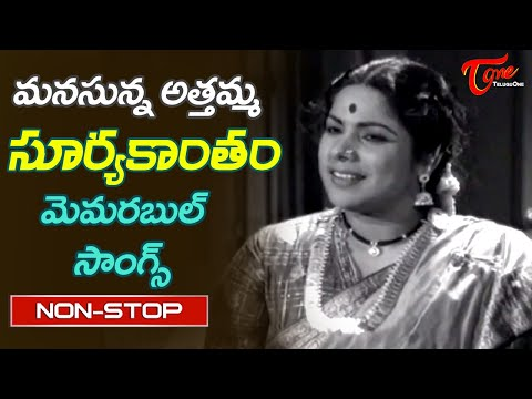 Telugu Cinema Athagaru Suryakantham Vardhanti | Memorable Movie Songs jukebox | Old Telugu Songs