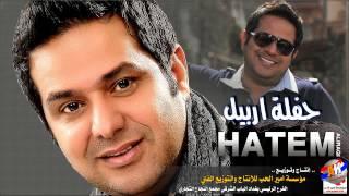 حاتم العراقي حفلة اربيل 2015  تكل الناس بايعني