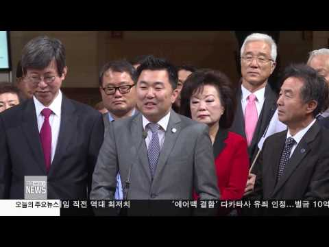 한인사회 소식 1.13.17 KBS America News