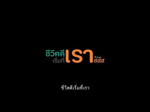 ชีวิตวิถีใหม่ ชีวิตดีเริ่มที่เรา สิ่งเหล่านี้กำลังช่วยทำให้เราผ่านวิกฤตนี้ไปได้ จึงขอเป็นส่วนหนึ่งในการสนับสนุนชีวิตวิถีใหม่ในการสร้างสุขภาพดีของคนไทย