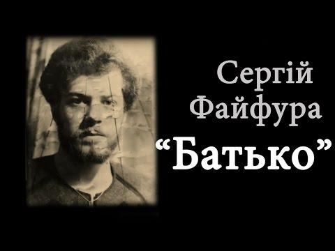 Сергій Файфура - БАТЬКО (видео)
