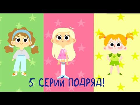 Мультики для детей - Ма́шины одёжки - Все серии (6-10) (видео)