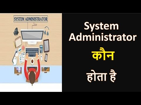 System Administrator कौन होता है | Job profile,Job description,Job role of System Administrator |