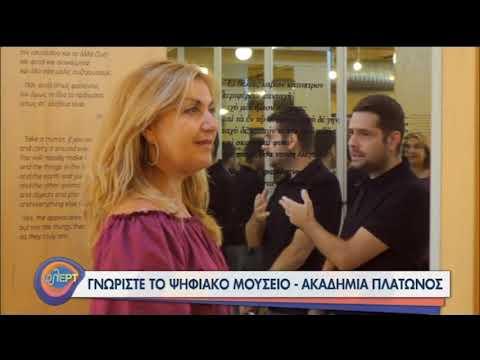Ψηφιακό Μουσείο Ακαδημίας Πλάτωνος: «Βουτιά» στην ιστορία   10/09/2020   ΕΡΤ