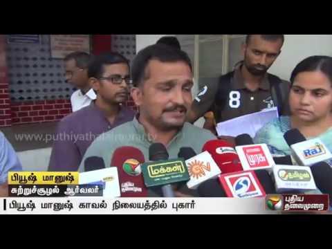 Green-activist-Piyush-Manush-files-complaint-against-jail-authorities