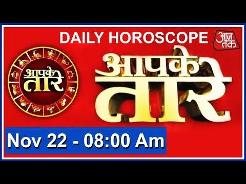 Aapke Taare - Daily Horoscope | November 22, 2017| 8 AM