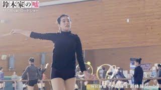 映画『鈴木家の嘘』特別映像/木竜麻生、ここでしか見られない貴重な新体操シーン解禁
