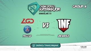 PSG.LGD vs Infamous, Super Major, game 1 [Mila]