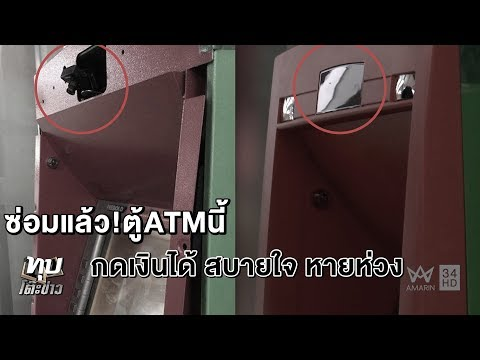 ทุบโต๊ะข่าว : กสิกรแจง กล้องตู้ATMโผล่ ไม่ใช่โจรทำ แค่หลุดตอนเคลื่อนย้าย ซ่อมแล้วหายห่วง 16/10/60