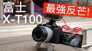 Video 富士 X-T100 最強反芒![詳測] MP3, 3GP, MP4, WEBM, AVI, FLV Juli 2018