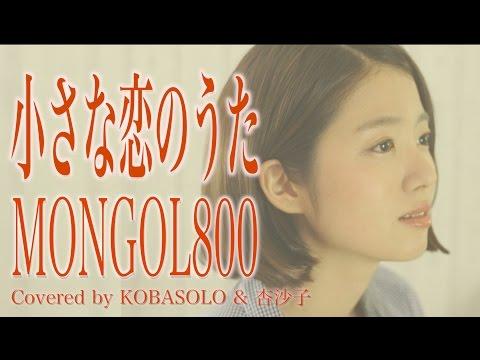 , title : '【女性が歌う】小さな恋のうた/MONGOL800(Full Covered by コバソロ & 杏沙子)歌詞付き'