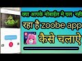 Why zoobe app is not working in India Real working trick ?