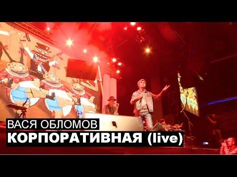 Вася Обломов - Корпоративная (Livе) - DomaVideo.Ru