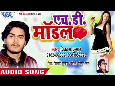 Video Naya Model Dekha Aail Ba - H.D Model - Vikash Kumar - Bhojpuri Hit Song download in MP3, 3GP, MP4, WEBM, AVI, FLV January 2017