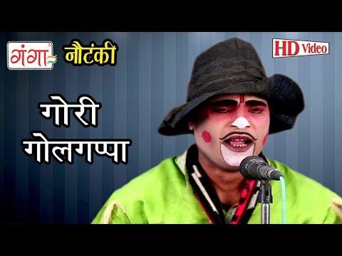 Video Gori Golgappa | गोरी गोलगप्पा | Bhojpuri Nautanki Nach Programme | download in MP3, 3GP, MP4, WEBM, AVI, FLV January 2017