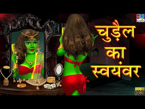 चुड़ैल का Honeymoon: Chudail Ki Kahaniya | Horror Story | Horror Kahaniya | Moral Stories | Kahaniya
