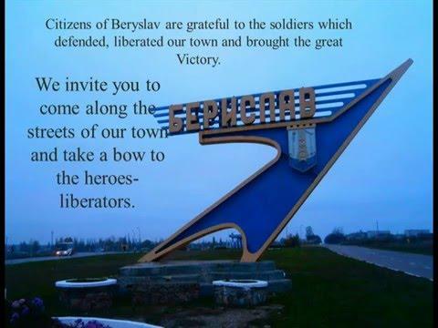 Річниці визволення Берислава присвячується. Інформаційний відеоролик англійською мовою