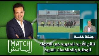 برنامج الماتش : نتائج الأندية المغربية في البطولة الوطنية والمنافسات القارية