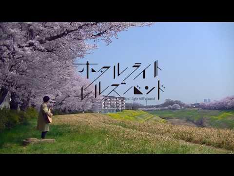 , title : '桜時計 Lyric Video / ホタルライトヒルズバンド'